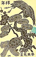 Unichi Hiratsuka 1895-1997 - Crane, Turtle and Pine - New Year's Greeting Card