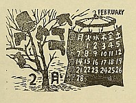 Shunichi Sawada fl.ca. 1930-80s - February - Calendar for 1966