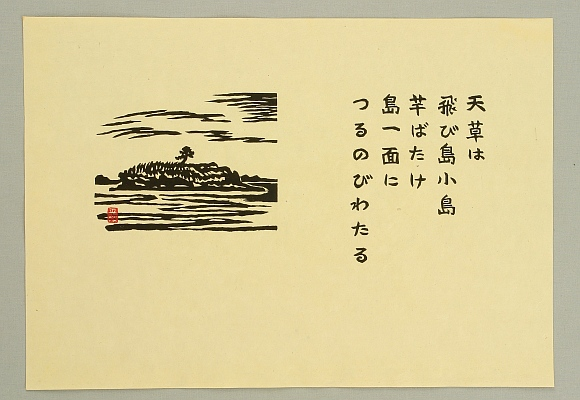 Unichi Hiratsuka 1895-1997 - Amakusa Islands - From Memory of a Trip