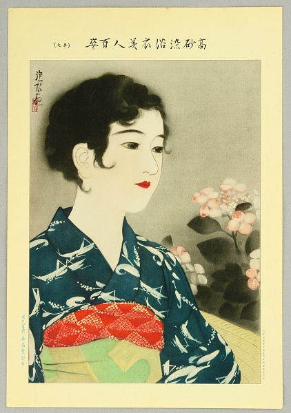 Shinsui Ito 1898-1972 - Beauty and Hydrangea