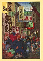 Elizabeth Keith 1887-1956 - Street Scene -  Suzhou