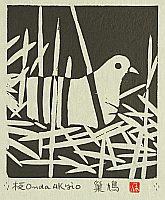 Akio Onda born 1924 - Pidgeon in the Nest