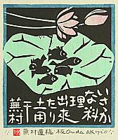 Akio Onda born 1924 - Small  Fish  on Water Lilly