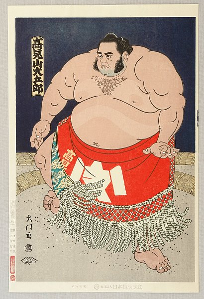 Daimon Kinoshita born 1946 - Champion Jesse Takamiyama - Sumo
