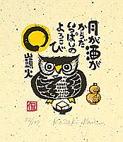 Kan Kozaki born 1942 - Owl, Moon and Sake Wine