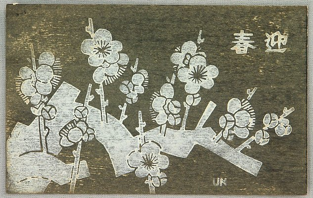 Unichi Hiratsuka 1895-1997 - Plum Blossoms  - New Year's Day Greetings