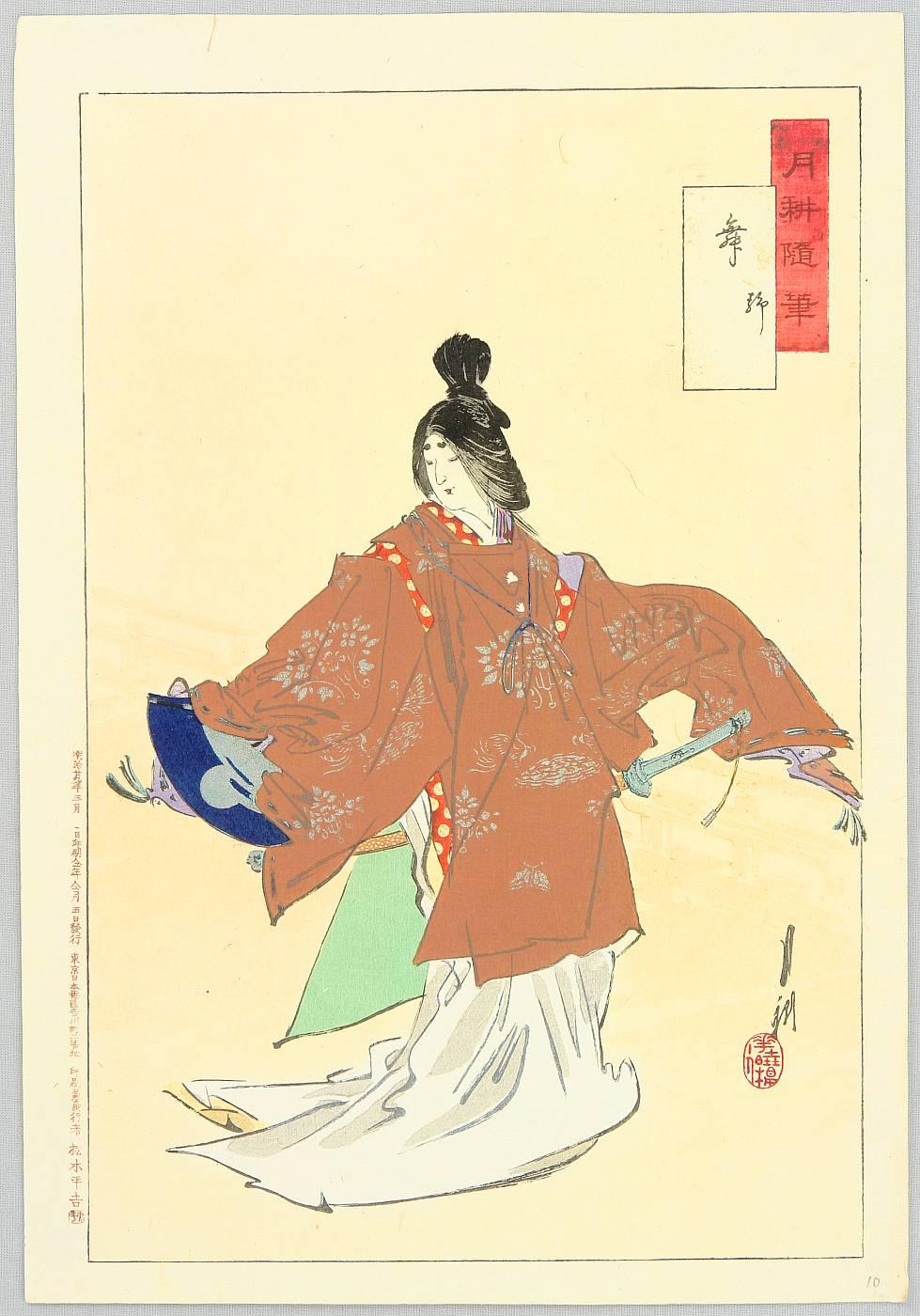 尾形月耕: Dancer - Gekko Zuihi...