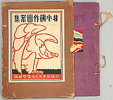 Hisui Sugiura 1876-1965 - Cover Case and Cover for  Sosaku Hanga Album