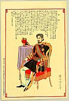 By Chikanobu Toyohara 1838-1912 - Emperor Meiji