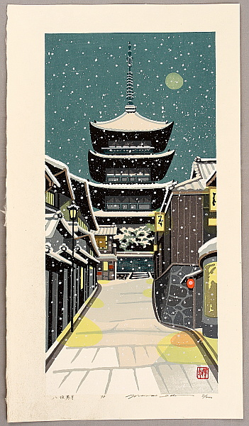 Masao Ido born 1945 - Yasaka Pagoda and the Cold Moon