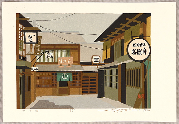 Old District in Kyoto - By Sano Seiji