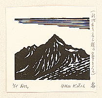 Yasu Kato 1907-1997 - Mt. Takashiho