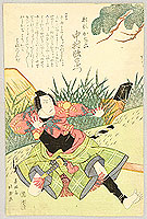 Hokushu Shunkosai fl. ca. 1810-1832 - Nakamura Utaemon - Kabuki