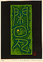 Haku Maki 1924-2000 - Sun and Moon - Poem 71 - 4