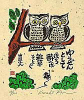 Kan Kozaki born 1942 - Owls and Tipsy Wandering Priest