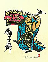 Yoshitoshi Mori 1898-1992 - Lion Dance