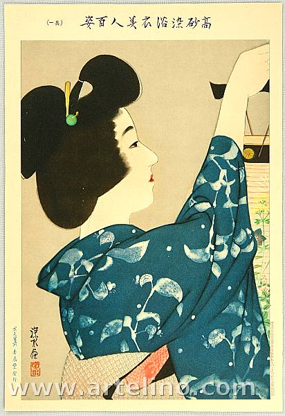 Shinsui Ito 1898-1972 - Beauty and Lantern