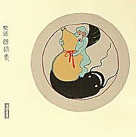 Chu Asai 1856-1907 - Monkey and Catfish