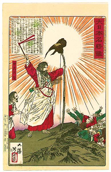 By Yoshitoshi Tsukioka - Dai Nippong Meisho Kagami