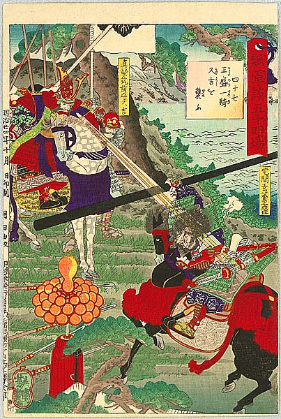 Yoshitsuya Koko 1822-1866 - Attack - Fifty-four Battle Stories of Hisago