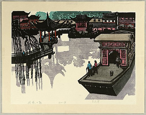 Huang Pimo born 1925 - Ten Views of Jiangnan - Reflection of the Cherry Palace