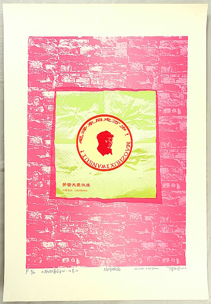 Chen Guangyong born 1973 - Series of Paper Napkins - Chairman Mao