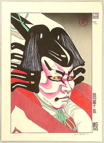 Ichikawa Danjuro in Shibaraku - Paul Binnie - born 1967