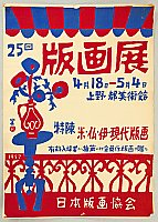 Hide Kawanishi 1894-1965 - Hanga Exhibition Poster