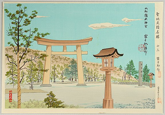 Tomikichiro Tokuriki 1902-1999 - Famous Historic Places and Holy Places - Fukuhara Shrine