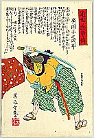 Yoshitsuya Koko 1822-1866 - Courageous Biographies in the Recent Years - Hiro'oka