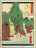 Hiroshige II Utagawa 1829-1869 - Sixty-eight Famous Views of Provinces - Tosa