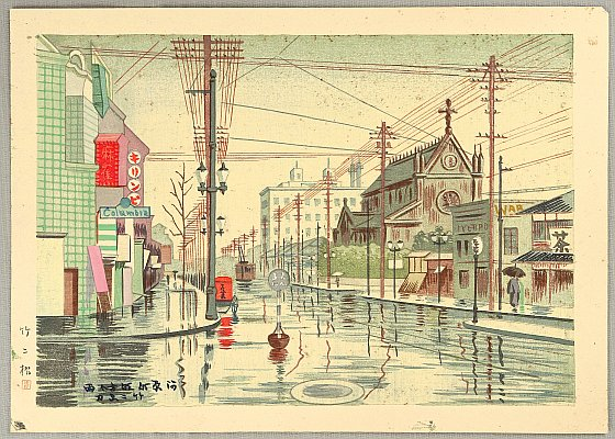 Kawaracho District in the Morning - Takeji Asano - 1900-1999
