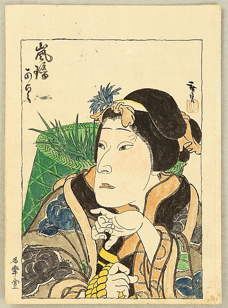 Hirosada Utagawa active ca. 1820-1860 - Actor Portrait 3