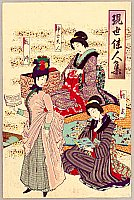 Chikanobu Toyohara 1838-1912 - Collection of People from Contemporary World - Teacher