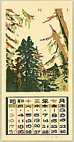 Susumu Yamaguchi 1897-1983 - Calendar of Japan Hanga Association  - July