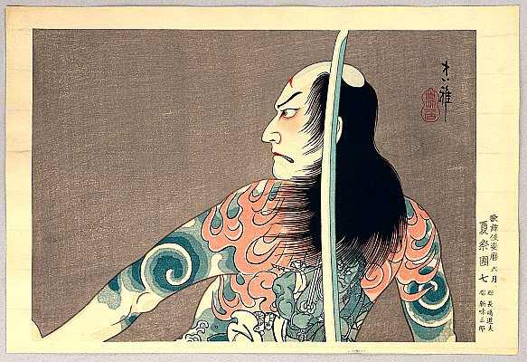 Calendar of Kabuki Actors - Tattoo Danshichi - By Tadamasa Ueno 1904-1970