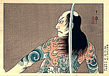 Tadamasa Ueno 1904-1970 - Calendar of Kabuki Actors - Tattoo Danshichi