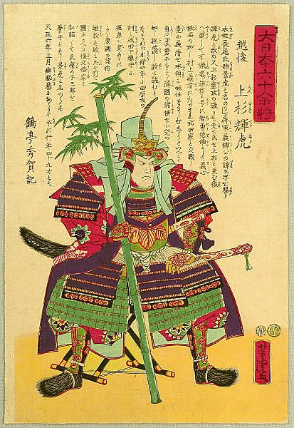 60-odd Famous Generals of Japan - Uesugi Kenshin - By Utagawa Yoshitora