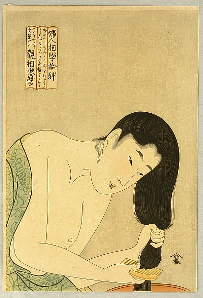 Utamaro Kitagawa 1750-1806 - Washing Hair