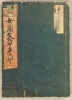 Hanzan Matsukawa fl.ca. 1850-82 - The Examples of Sentences