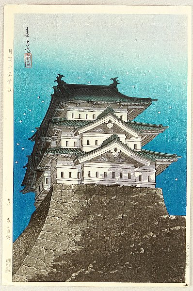 Shuncho Mori fl.ca. 1940-50s. - Hirosaki Castle under the Moon
