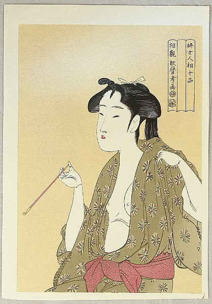 Utamaro Kitagawa 1750-1806 - Ten Physiognomic Classifications of Women - Smoking