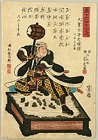 Yoshitora Utagawa active ca. 1840-1880 - 47 Ronin - Otori Gengo Tadao