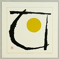Haku Maki 1924-2000 - Poem-5