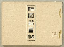 Seiho Takeuchi 1864-1942 - Seiho's Picture Learning Album