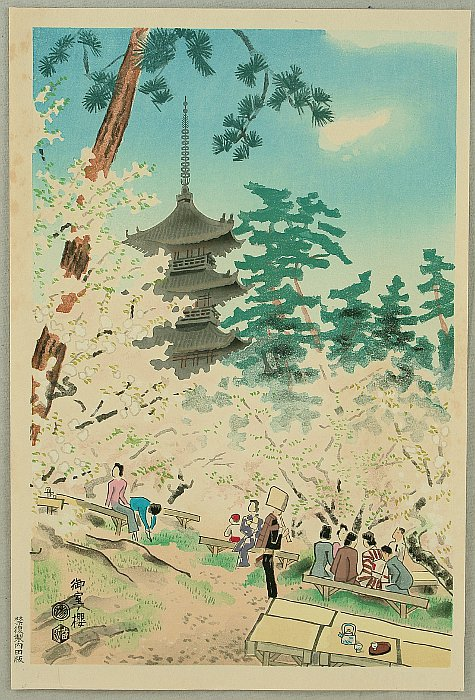Eiichi Kotozuka 1906-1979 - Omuro Pagoda and Cherry Blossoms