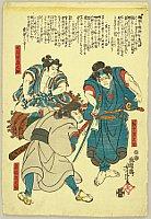 Thre Samurai - By Utagawa Yoshitora