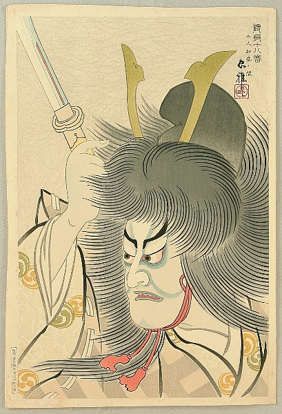 Tadamasa Ueno 1904-1970 - 18 Kabuki Make-ups - Tomomori