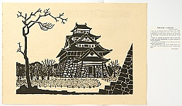 Unichi Hiratsuka 1895-1997 - Tenshu-kaku - Castle Tower