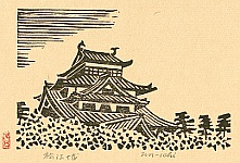 Unichi Hiratsuka 1895-1997 - Matsue Castle